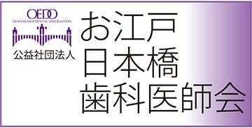 お江戸日本橋歯科医師会